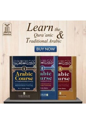 Arabic course for English speaking students by Dr.VAbdur Rahman