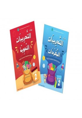 Arabic Anonymous : The Complete Primary 2 Series