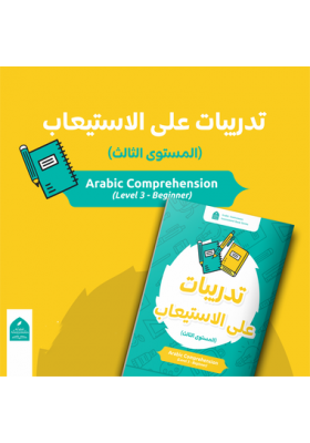 Arabic Comprehension for Primary 3 (Arabic Anonymous)